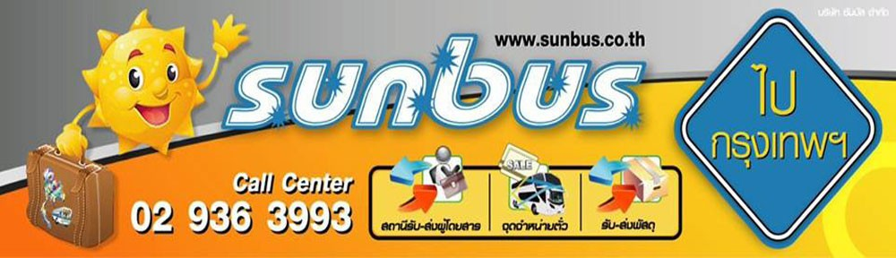 Sunbus Website